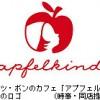 ドイツのカフェのロゴにアップルが抗議